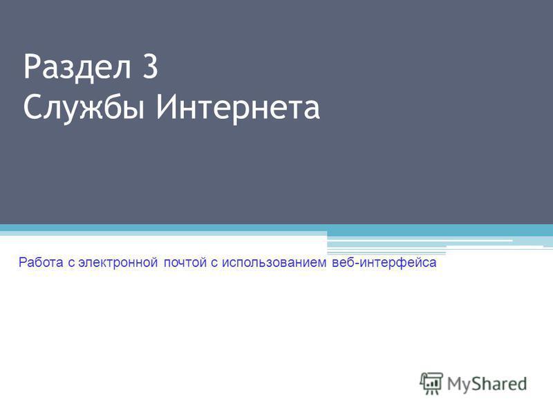 Раздел 3 Службы Интернета Работа с электронной почтой с использованием веб-интерфейса