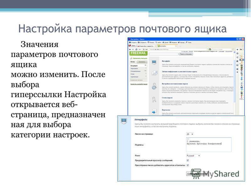 Настройка параметров почтового ящика Значения параметров почтового ящика можно изменить. После выбора гиперссылки Настройка открывается веб- страница, предназначен ная для выбора категории настроек.