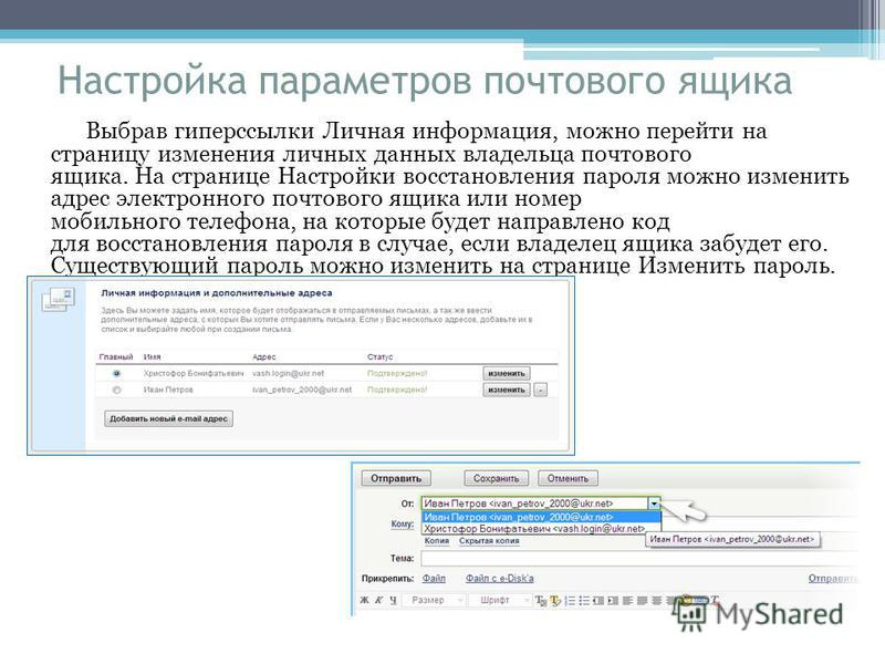Настройка параметров почтового ящика Выбрав гиперссылки Личная информация, можно перейти на страницу изменения личных данных владельца почтового ящика. На странице Настройки восстановления пароля можно изменить адрес электронного почтового ящика или