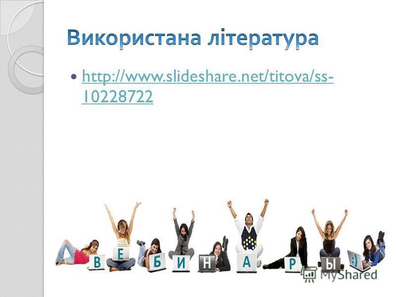 http://www.slideshare.net/titova/ss- 10228722 http://www.slideshare.net/titova/ss- 10228722