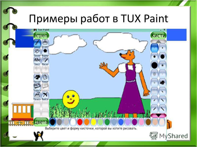 Примеры работ в TUX Paint