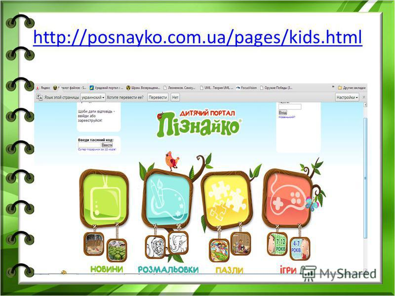 http://posnayko.com.ua/pages/kids.html
