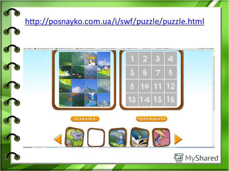 http://posnayko.com.ua/i/swf/puzzle/puzzle.html