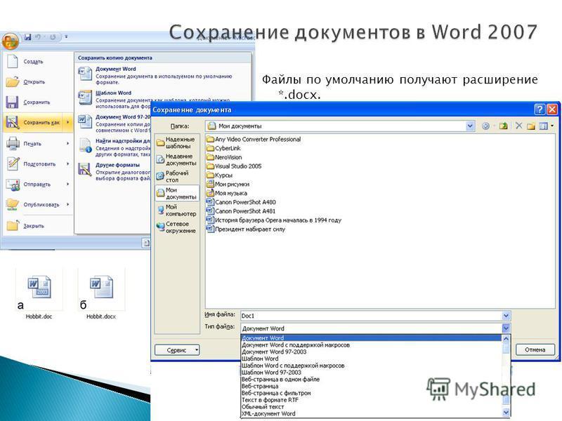 Файлы по умолчанию получают расширение *.docx.