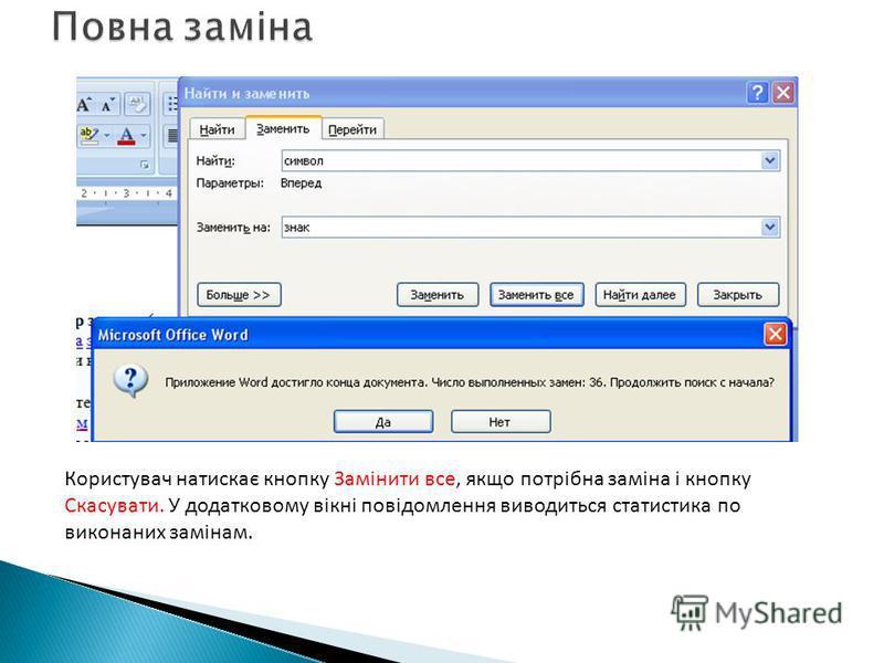Користувач натискає кнопку Замінити все, якщо потрібна заміна і кнопку Скасувати. У додатковому вікні повідомлення виводиться статистика по виконаних замінам.
