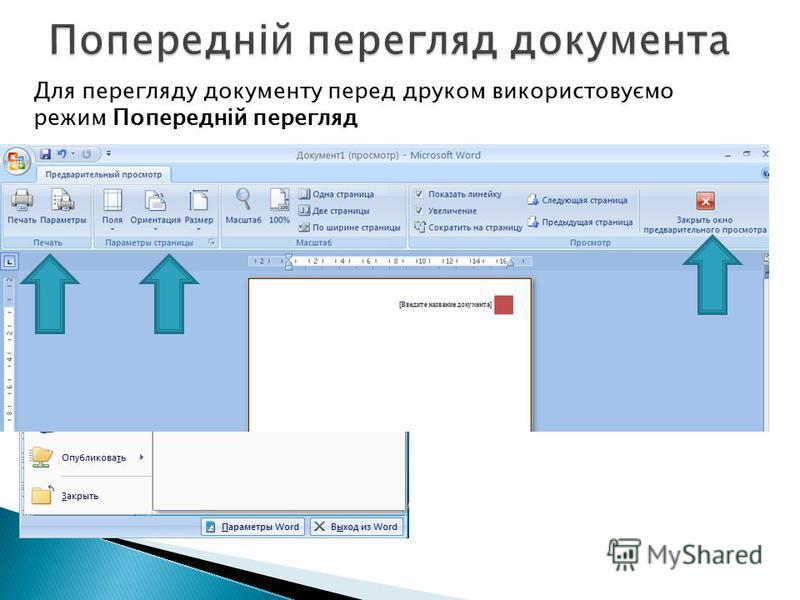Для перегляду документу перед друком використовуємо режим Попередній перегляд