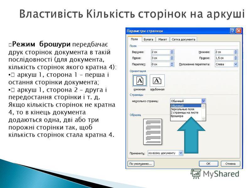 Режим брошури передбачає друк сторінок документа в такій послідовності (для документа, кількість сторінок якого кратна 4): аркуш 1, сторона 1 – перша і остання сторінки документа; аркуш 1, сторона 2 – друга і передостання сторінки і т. д. Якщо кількі