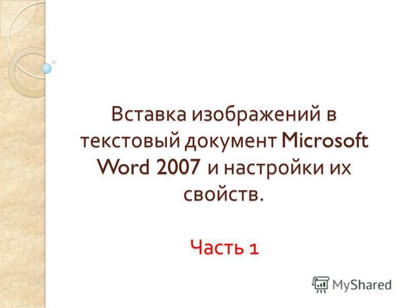 Вставка изображений в текстовый документ Microsoft Word 2007 и настройки их свойств. Часть 1