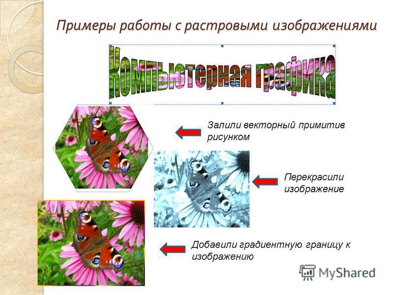 Примеры работы с растровыми изображениями Залили векторный примитив рисунком Добавили градиентную границу к изображению Перекрасили изображение
