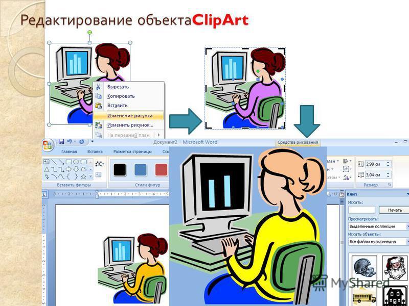 Редактирование объекта ClipArt
