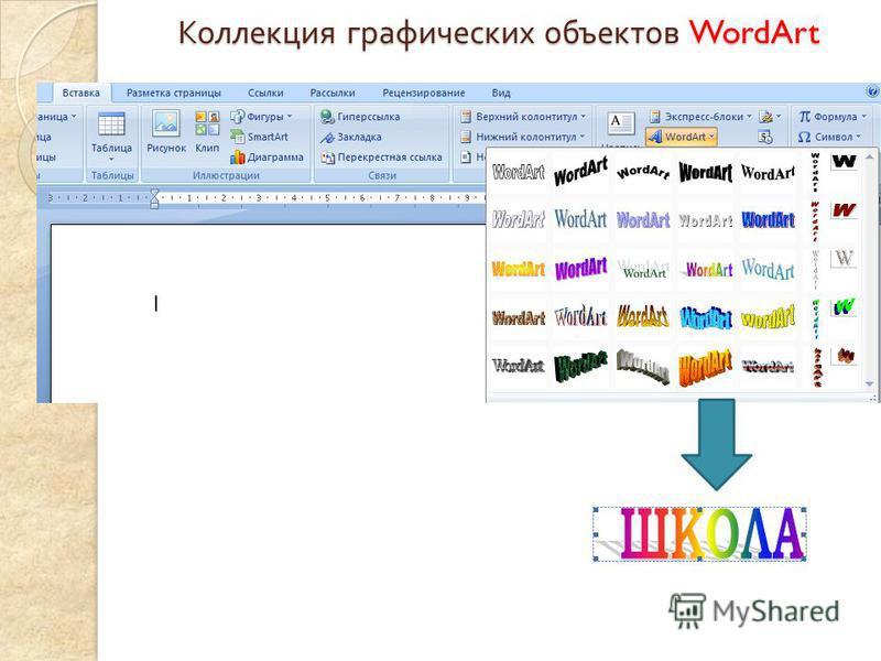 Коллекция графических объектов WordArt