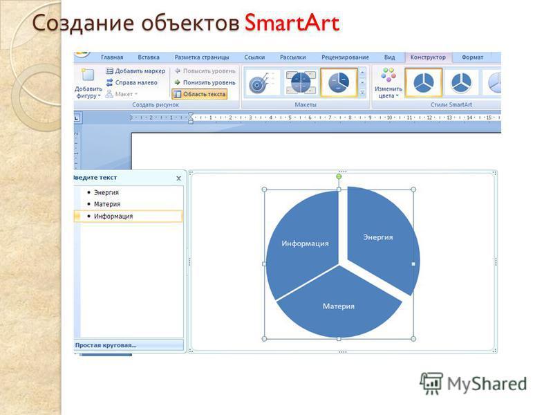 Создание объектов SmartArt
