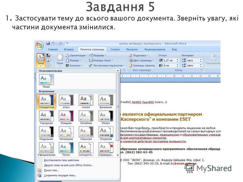 1. Застосувати тему до всього вашого документа. Зверніть увагу, які частини документа змінилися.