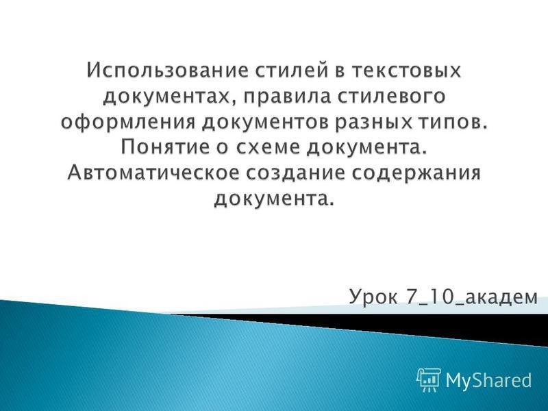 Урок 7_10_академ