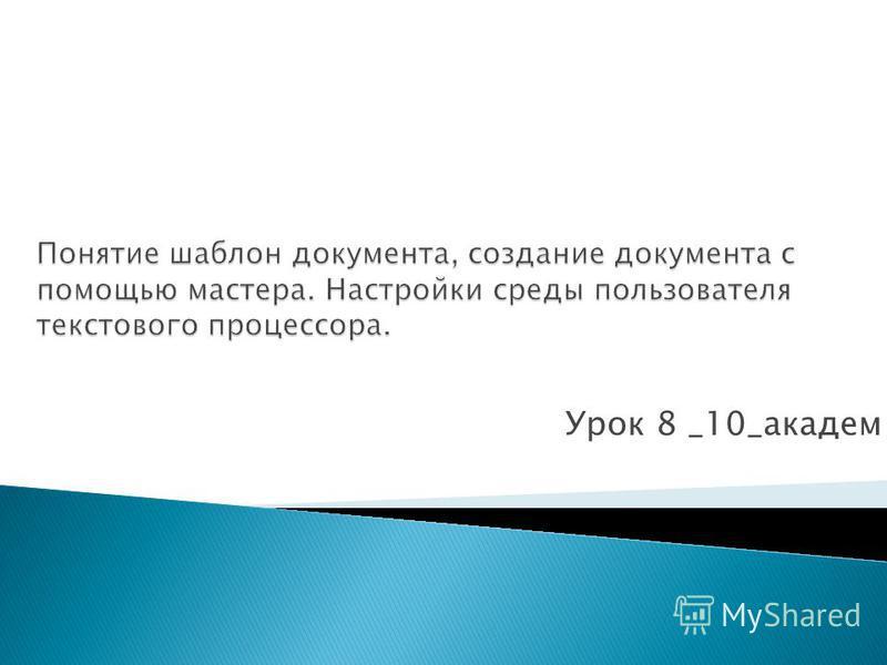 Урок 8 _10_академ