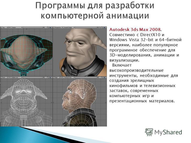 Autodesk 3ds Max 2008. Совместимо с DirectX10 и Windows Vista 32-bit и 64-битной версиями, наиболее популярное программное обеспечение для 3D-моделирования, анимации и визуализации. Включает высокопроизводительные инструменты, необходимые для создани