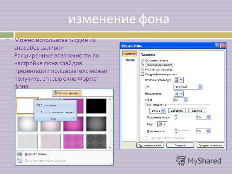 Как у картинки для презентации сделать прозрачной