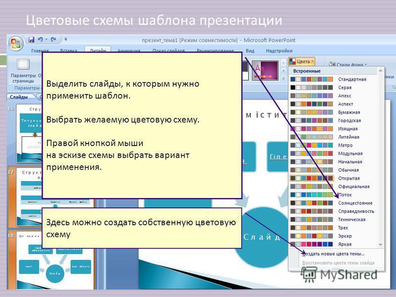 Цветовые схемы шаблона