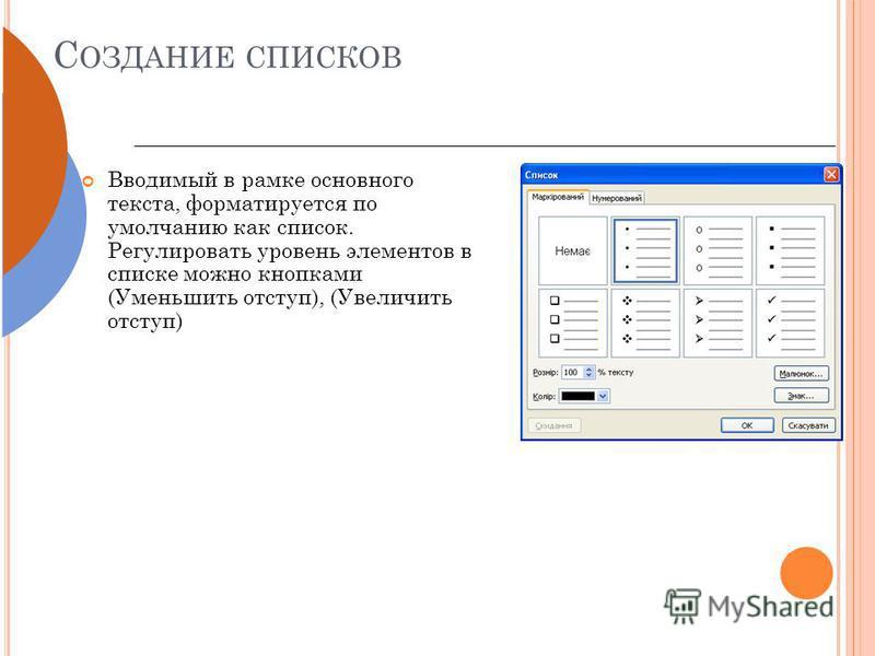 С ОЗДАНИЕ СПИСКОВ Вводимый в рамке основного текста, форматируется по умолчанию как список. Регулировать уровень элементов в списке можно кнопками (Уменьшить отступ), (Увеличить отступ)