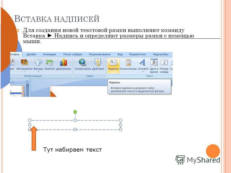 В СТАВКА НАДПИСЕЙ Для создания новой текстовой рамки выполняют команду Вставка Надпись и определяют размеры рамки с помощью мыши. Тут набираем текст
