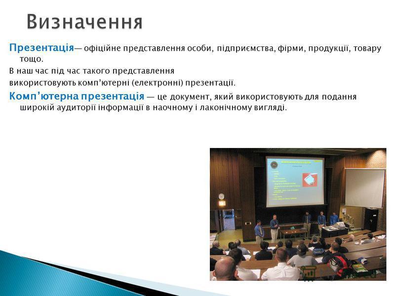 Презентація офіційне представлення особи, підприємства, фірми, продукції, товару тощо. В наш час під час такого представлення використовують компютерні (електронні) презентації. Компютерна презентація це документ, який використовують для подання широ