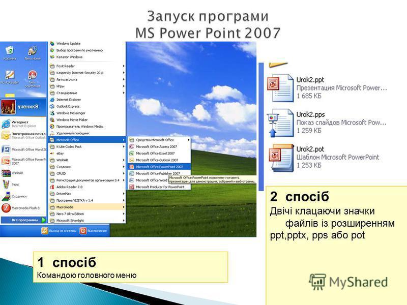 1спосіб Командою головного меню 2спосіб Двічі клацаючи значки файлів із розширенням ppt,pptx, pps або pot