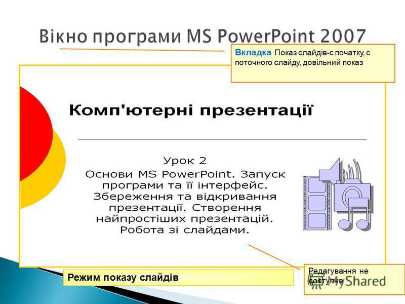 Режим показу слайдів Редагування не доступне Вкладка Показ слайдів-с початку, с поточного слайду, довільний показ