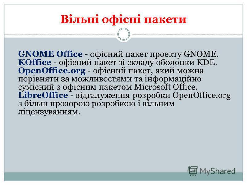 Вільні офісні пакети GNOME Office - офісний пакет проекту GNOME. KOffice - офісний пакет зі складу оболонки KDE. OpenOffice.org - офісний пакет, який можна порівняти за можливостями та інформаційно сумісний з офісним пакетом Microsoft Office. LibreOf