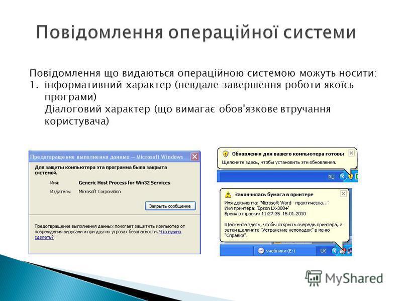 Повідомлення що видаються операційною системою можуть носити: 1.інформативний характер (невдале завершення роботи якоїсь програми) Діалоговий характер (що вимагає обов'язкове втручання користувача)