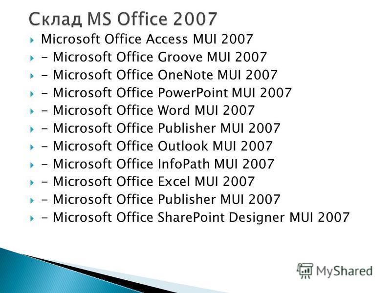 Microsoft Office Access MUI 2007 - Microsoft Office Groove MUI 2007 - Microsoft Office OneNote MUI 2007 - Microsoft Office PowerPoint MUI 2007 - Microsoft Office Word MUI 2007 - Microsoft Office Publisher MUI 2007 - Microsoft Office Outlook MUI 2007