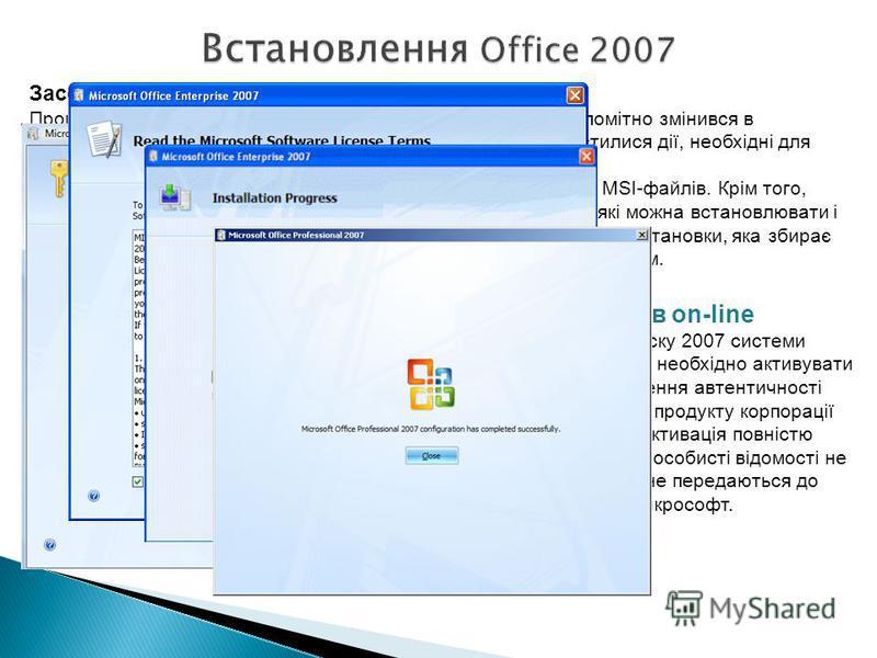 Засоби настроювання й установки Office 2007 Процес налаштування та встановлення Microsoft Office 2007 помітно змінився в порівнянні з попередніми версіями Office. Тепер значно спростилися дії, необхідні для підготовки до розгортання Office із заданою