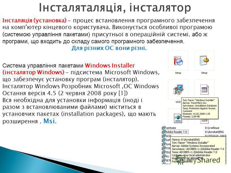Інсталяція (установка) - процес встановлення програмного забезпечення на комп'ютер кінцевого користувача. Виконується особливої програмою ( системою управління пакетами) присутньої в операційній системі. або ж програми, що входить до складу самого пр