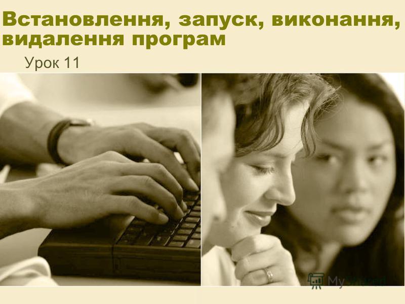 Встановлення, запуск, виконання, видалення програм Урок 11