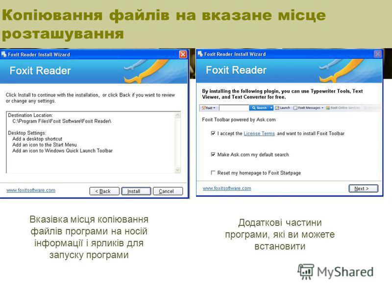 Копіювання файлів на вказане місце розташування Вказівка місця копіювання файлів програми на носій інформації і ярликів для запуску програми Додаткові частини програми, які ви можете встановити