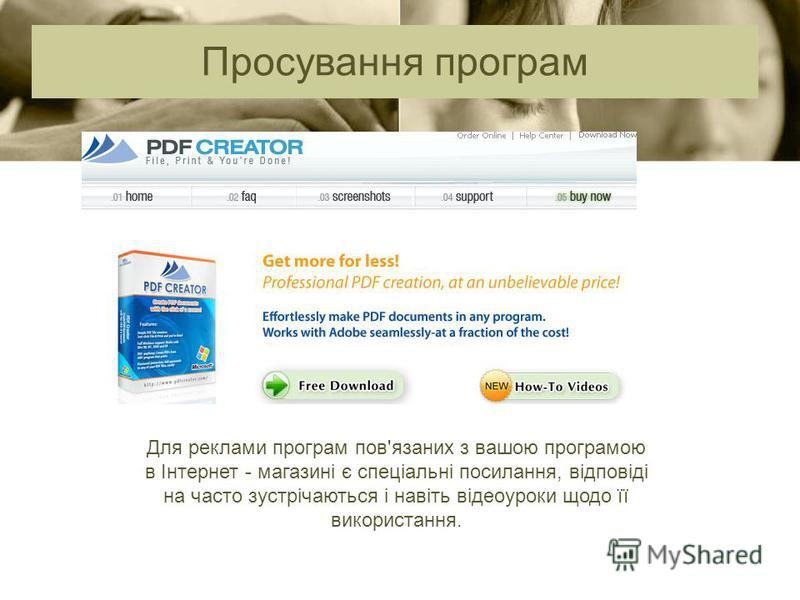 Просування програм Для реклами програм пов'язаних з вашою програмою в Інтернет - магазині є спеціальні посилання, відповіді на часто зустрічаються і навіть відеоуроки щодо її використання.