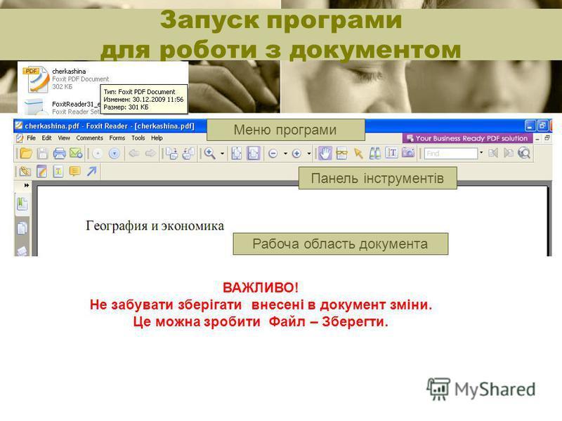 Запуск програми для роботи з документом Панель інструментів Меню програми Рабоча область документа ВАЖЛИВО! Не забувати зберігати внесені в документ зміни. Це можна зробити Файл – Зберегти.