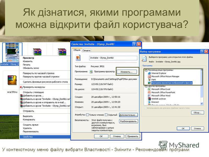 Як дізнатися, якими програмами можна відкрити файл користувача? У контекстному меню файлу вибрати Властивості - Змінити - Рекомендовані програми