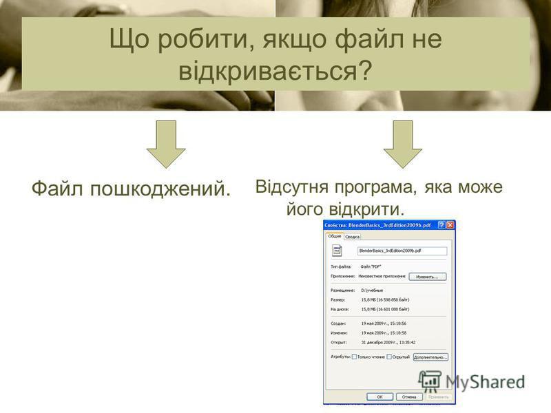 Відсутня програма, яка може його відкрити. Що робити, якщо файл не відкривається? Файл пошкоджений.
