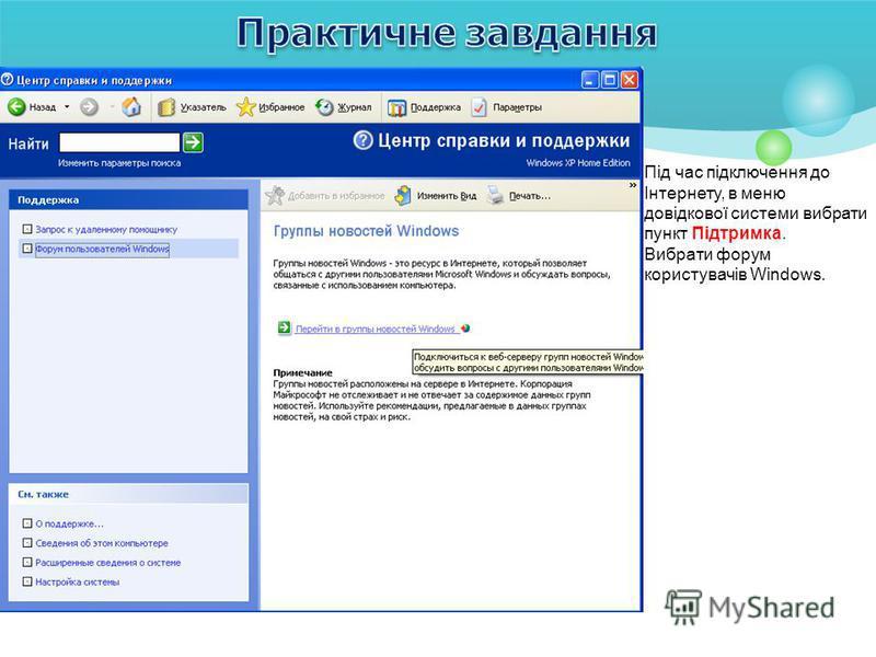 Під час підключення до Інтернету, в меню довідкової системи вибрати пункт Підтримка. Вибрати форум користувачів Windows.