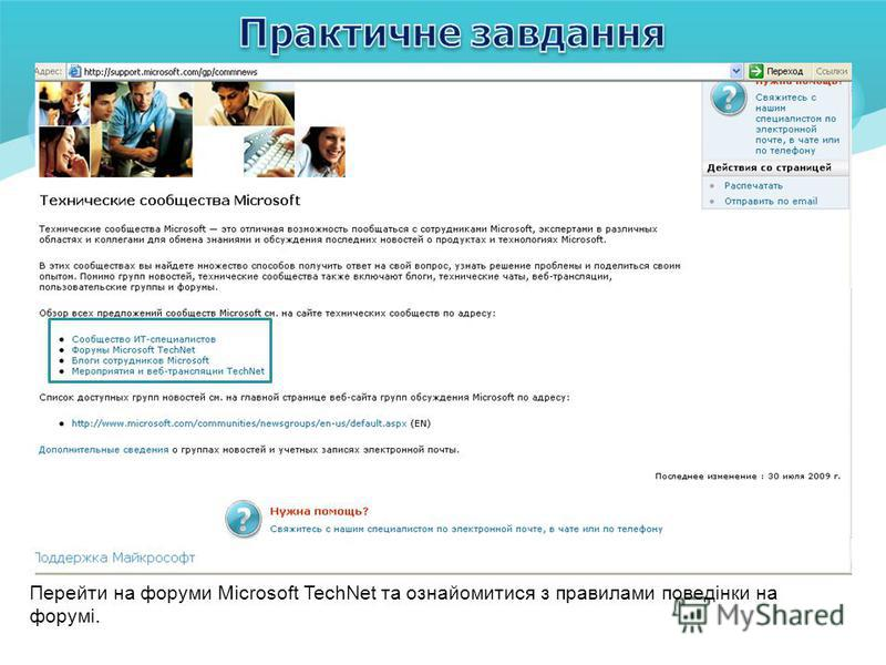 Перейти на форуми Microsoft TechNet та ознайомитися з правилами поведінки на форумі.