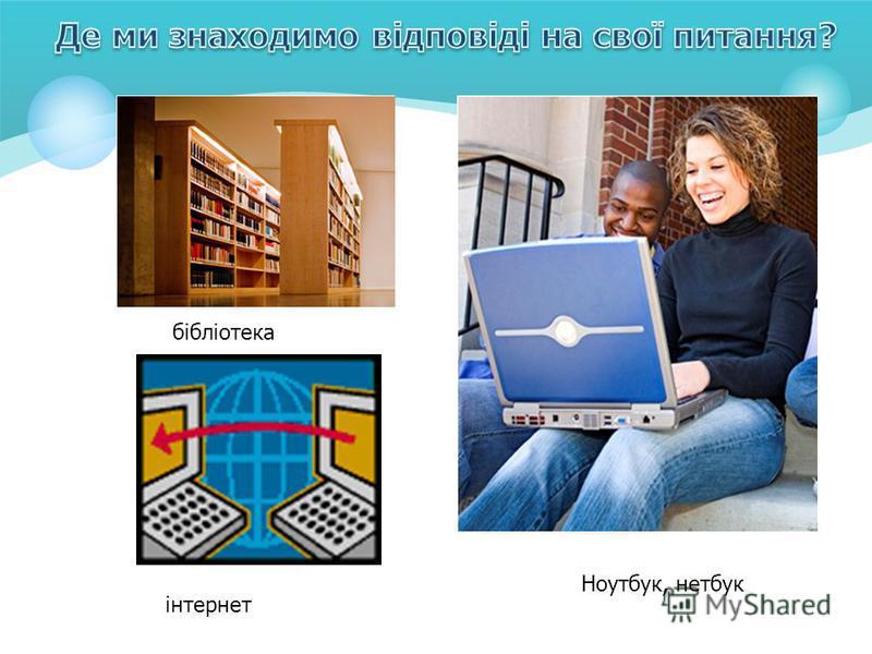 бібліотека Ноутбук, нетбук інтернет