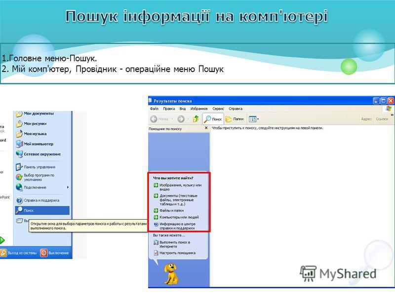 1.Головне меню-Пошук. 2. Мій комп'ютер, Провідник - операційне меню Пошук