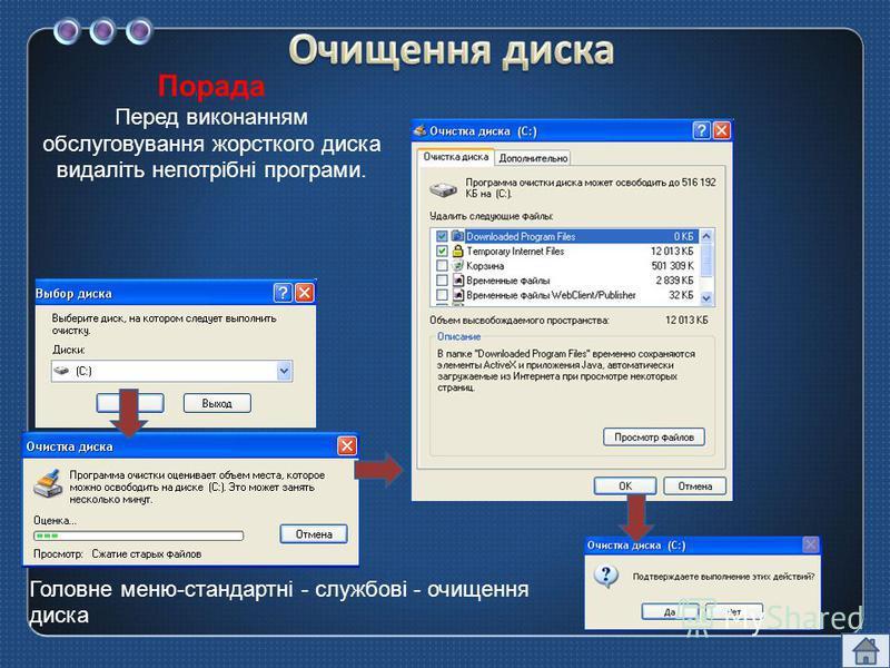Порада Перед виконанням обслуговування жорсткого диска видаліть непотрібні програми. Головне меню-стандартні - службові - очищення диска