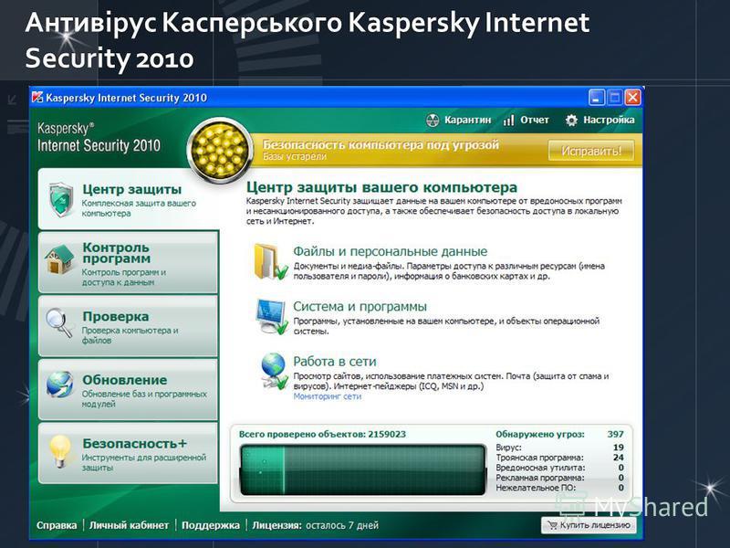 Антивірус Касперського Kaspersky Internet Security 2010