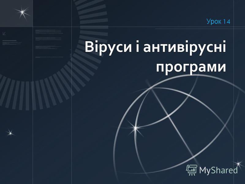 Віруси і антивірусні програми Урок 14
