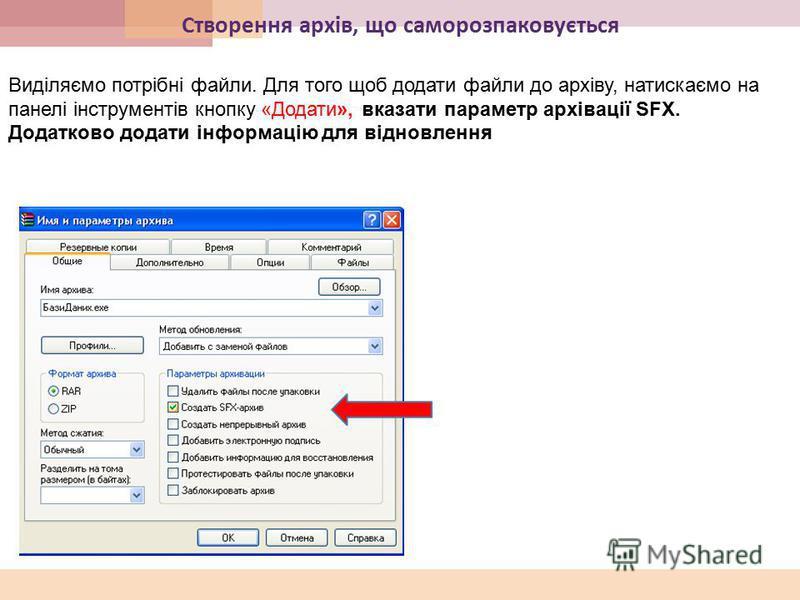 Створення архів, що саморозпаковується Виділяємо потрібні файли. Для того щоб додати файли до архіву, натискаємо на панелі інструментів кнопку «Додати», вказати параметр архівації SFX. Додатково додати інформацію для відновлення