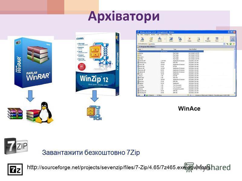 Архіватори WinAce Завантажити безкоштовно 7Zip http ://sourceforge.net/projects/sevenzip/files/7-Zip/4.65/7z465.exe/download