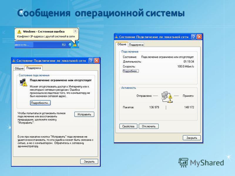 Сообщения операционной системы