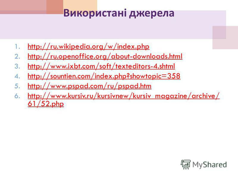 Використані джерела 1. http://ru.wikipedia.org/w/index.php http://ru.wikipedia.org/w/index.php 2. http://ru.openoffice.org/about-downloads.html http://ru.openoffice.org/about-downloads.html 3. http://www.ixbt.com/soft/texteditors-4.shtml http://www.i
