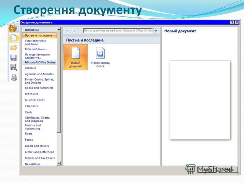 Створення документу